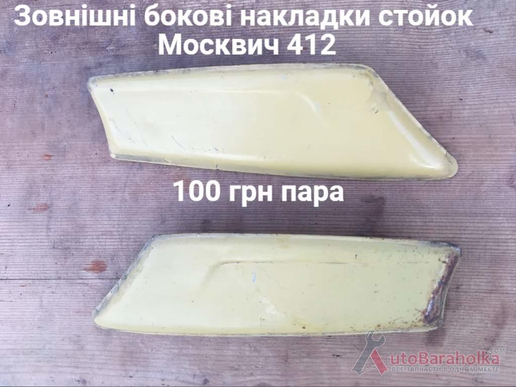 Продам Зовнішні бокові накладки стойок Москвич 412 Борислав
