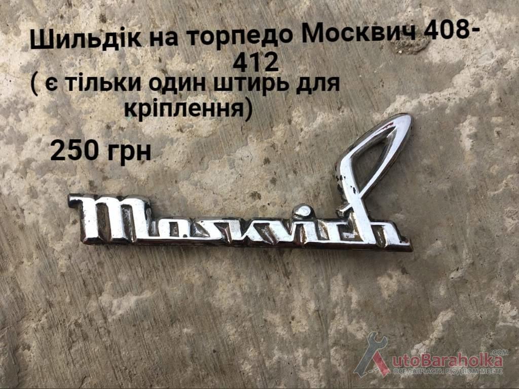 Продам Шильдік торпедо Москвич 408, 412 Борислав