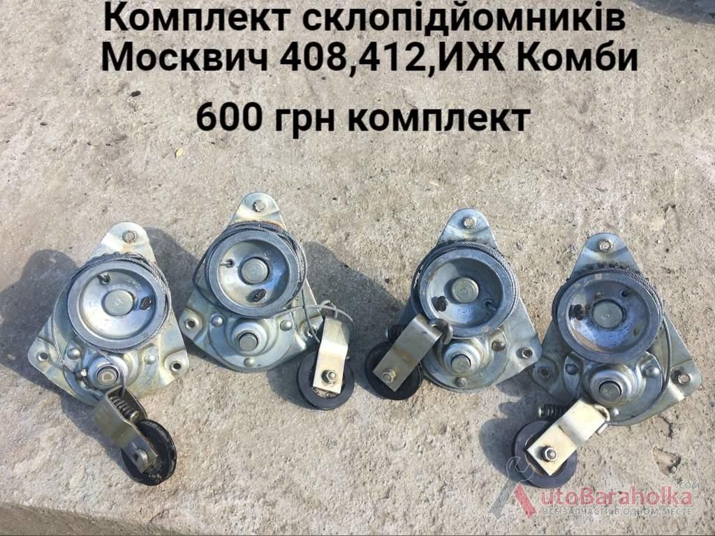 Продам Комплект склопідйомників Москвич 408, 412, ИЖ Комби Борислав