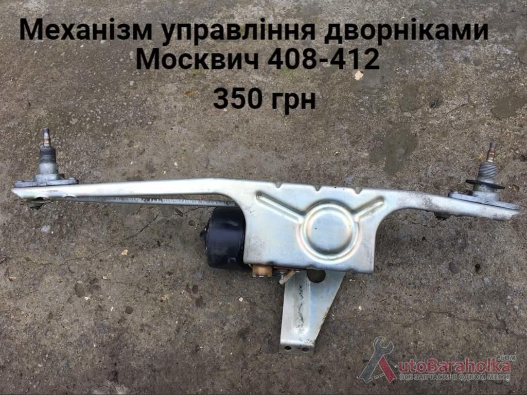 Продам Механізм управління дворніками в салону Москвич 408, 412 Борислав